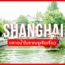 หลบหนีเมืองใหญ่ ไปใช้เวลากับตัวเองท่ามกลาง Zhujiajiao Ancient Town in Shanghai