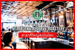 Starbucks Reserve Roastery ใหญ่ที่สุดของโลก !!!