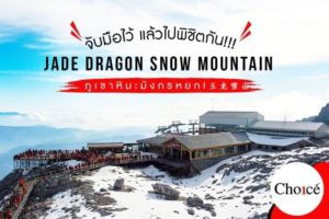 ภูเขาหิมะมังกรหยก หรือ อวี้หลงเซี่ยซาน