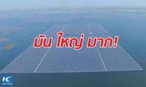 อลังการ จีนสร้างโซลาร์ฟาร์มลอยน้ำ ใหญ่เท่า 121 สนามฟุตบอลที่มณฑลอันฮุย