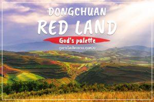 อะไรคือภูเขาเจ็ดสีและผืนแผ่นดินสีแดงตงชวน